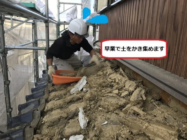 伊賀市 屋根土おろし作業