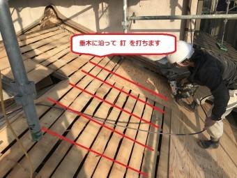 伊賀市 垂木に合わせて釘を打つ