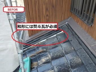 伊賀市 陶器瓦を和形から平板形にリフォーム
