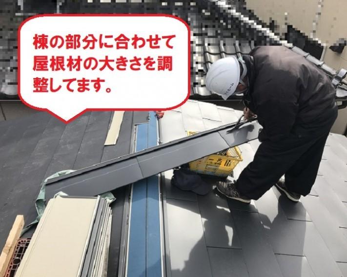 名張市 屋根材の大きさ調整