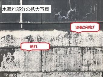 伊賀市 カラーベスト削れ剥げ