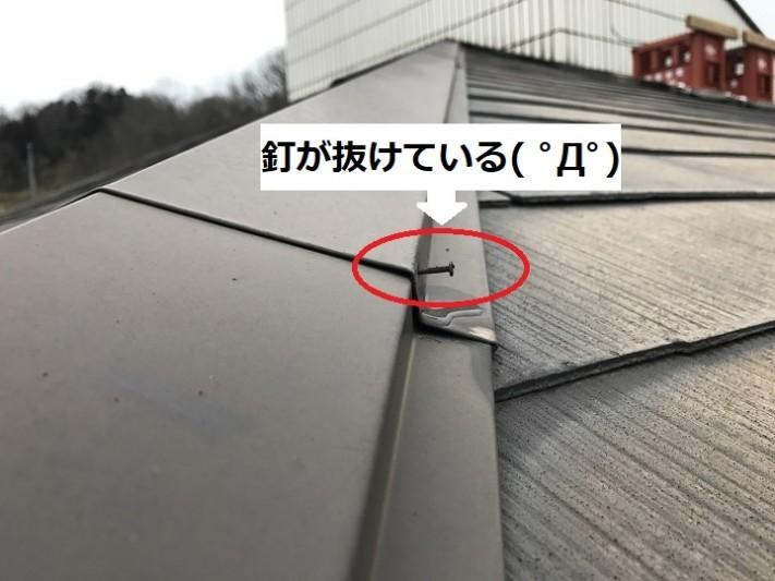 伊賀市 棟部分の雨漏り確認
