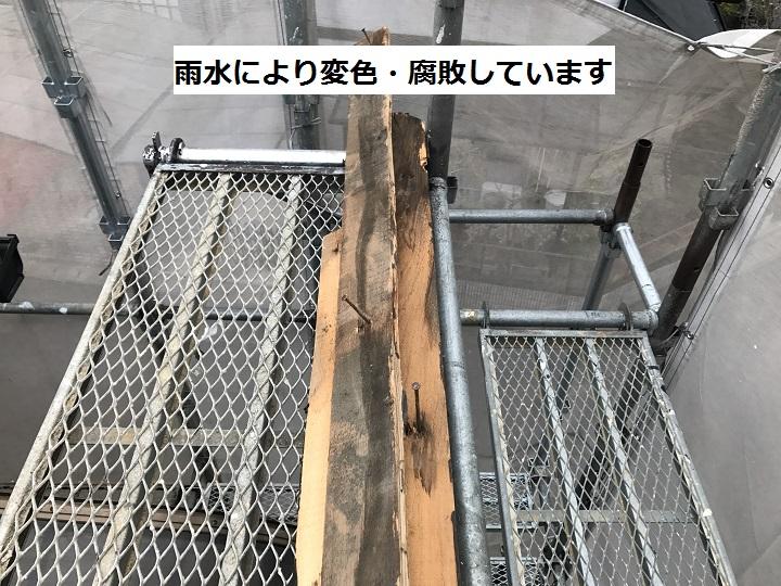 伊賀市 棟板の変色・劣化