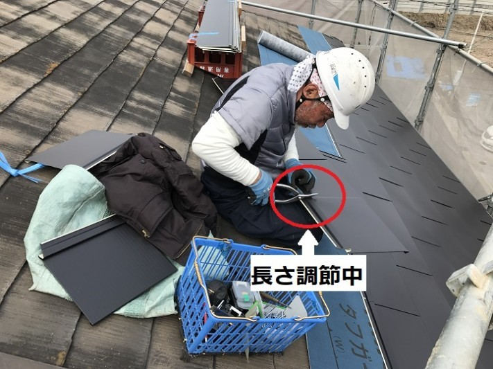伊賀市 金属ルーフの長さを調整する