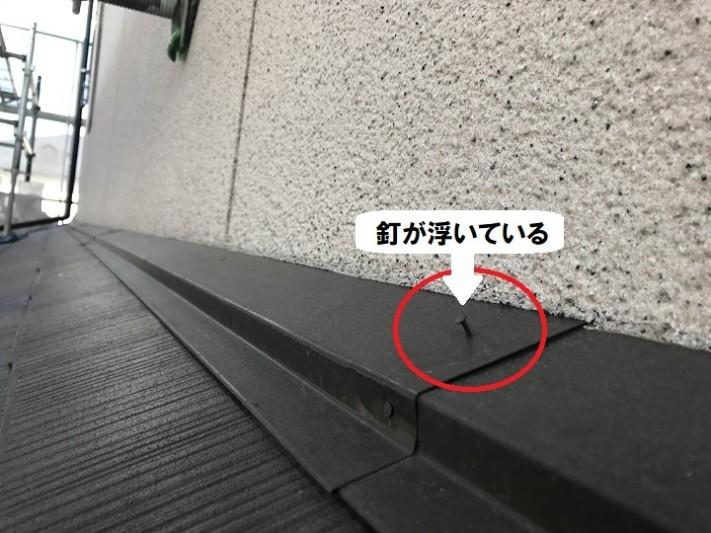 伊賀市 カラーベストの釘が浮いている