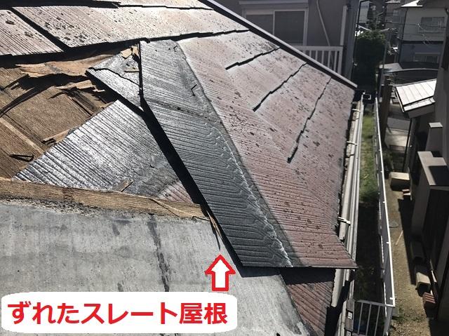 名張市 スレート屋根 ずれ