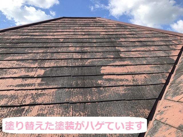 名張市 スレート屋根 剥げ