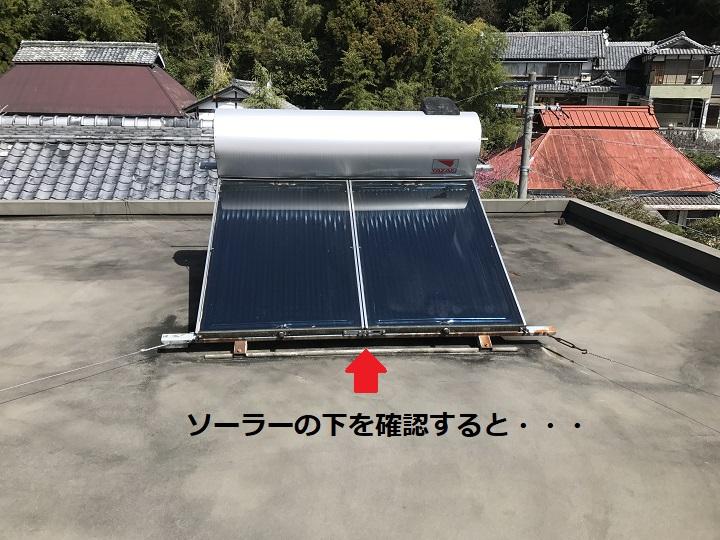 伊賀市 陸屋根に水が溜まる
