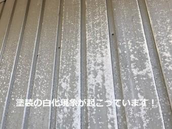 伊賀市 トタンの塗装の白化現象
