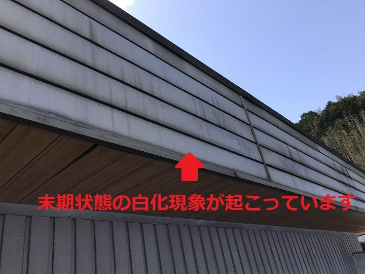 伊賀市 手すり壁(パラペット)部白化現象