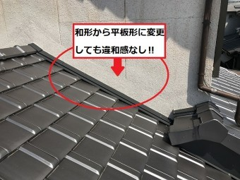 伊賀市 和形から平板形に変更時の違和感の解消
