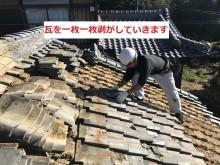 名張市 日本瓦剥がし作業