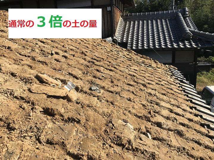 名張市 日本瓦の屋根土3倍