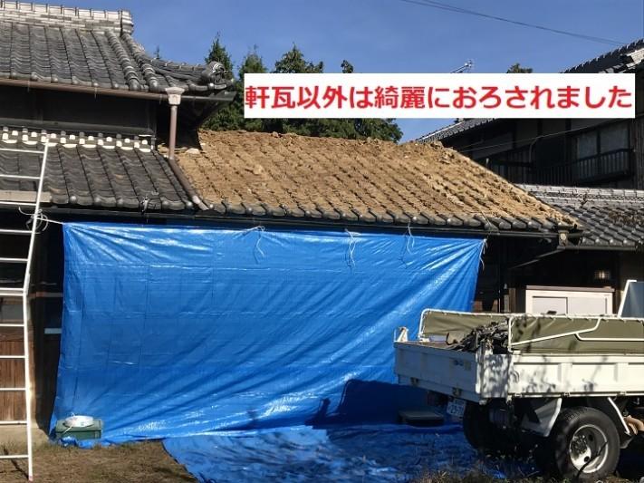 名張市 日本瓦屋根おろし完了