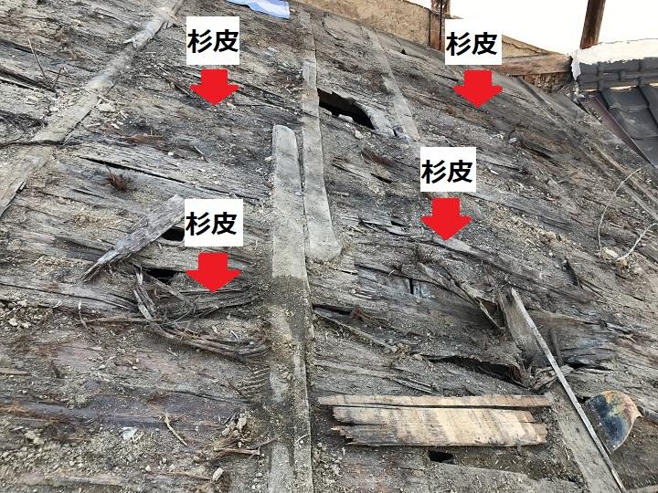 名張市 屋根の構造 杉皮