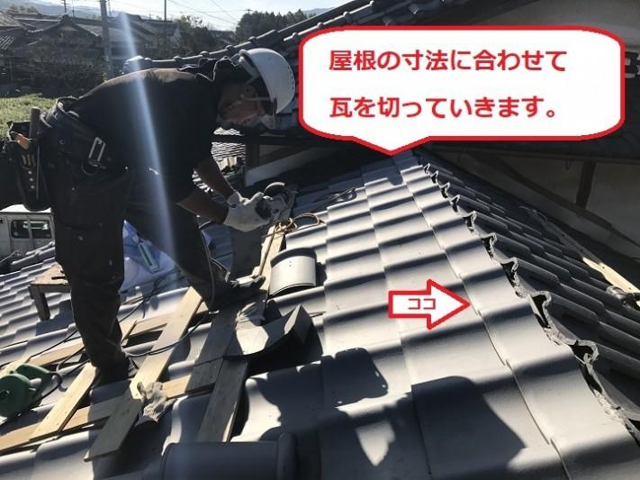 名張市 屋根の寸法に合わせて切る