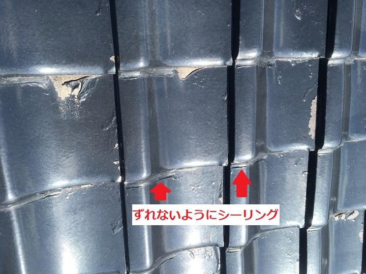 伊賀市 陶器瓦点検2