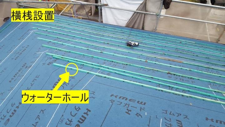 伊賀市 横桟設置作業の写真