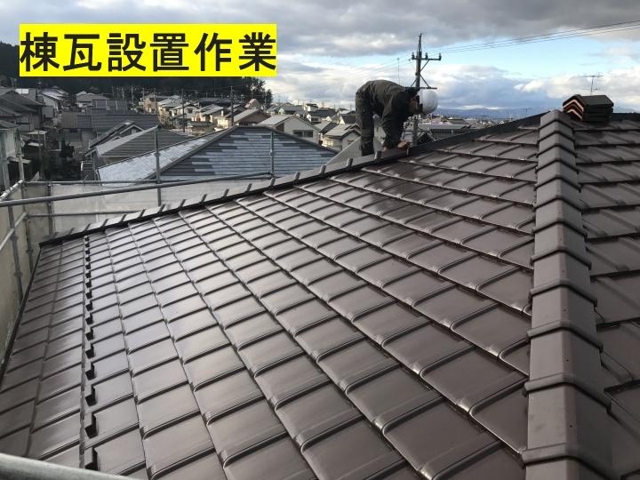 伊賀市 棟瓦設置作業の写真