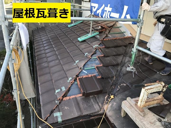 伊賀市 下屋根の屋根瓦葺き写真