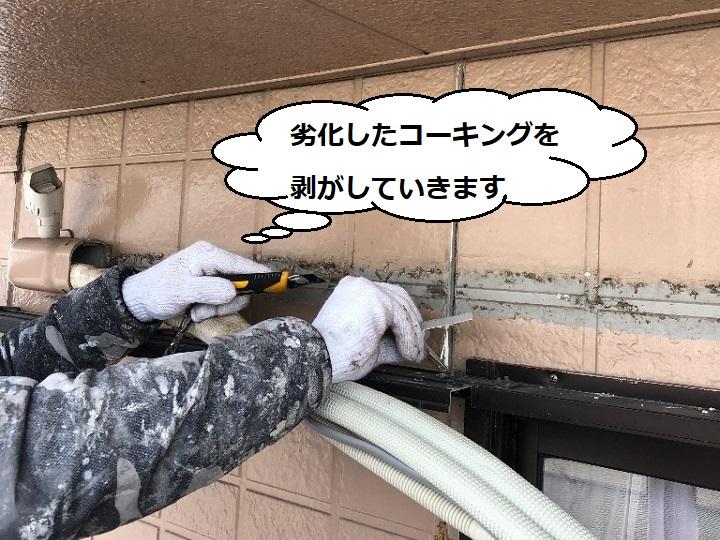 伊賀市で劣化した目地を交換、壁のメンテナンスで雨漏りを阻止