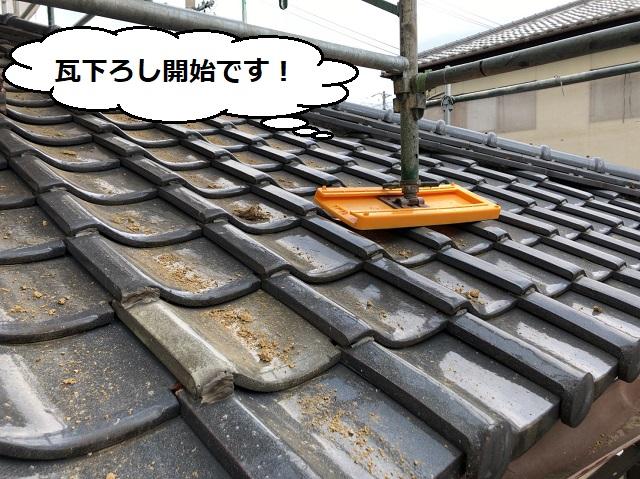 瓦下ろし 日本瓦