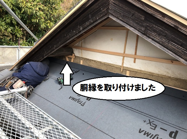 胴縁 入母屋葺き替え工事