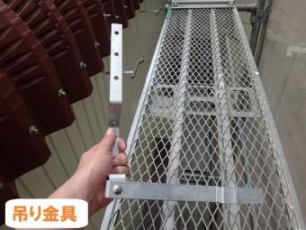 伊賀市 吊り金具 スレート屋根