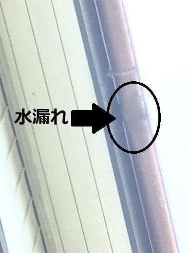 名張市 雨樋の水漏れ写真