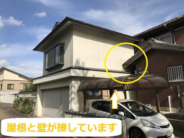 伊賀市 増築部 屋根と接触