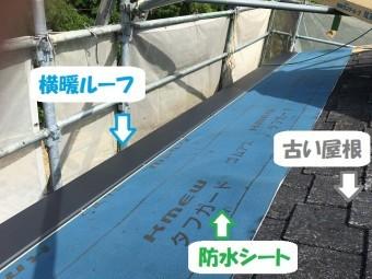 伊賀市 屋根カバー工法 工事開始