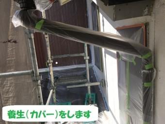 伊賀市 外壁塗り替え 養生