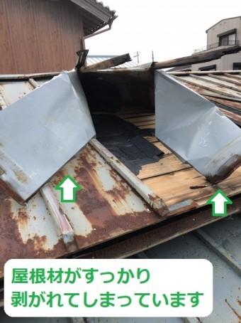 伊賀市 台風被害 屋根材のめくれ