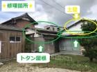 伊賀市 修理箇所 台風被害