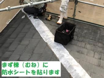 名張市 棟 防水シート