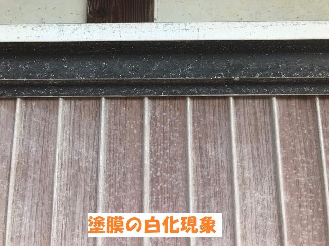 伊賀市 トタン外壁 塗膜の白化現象