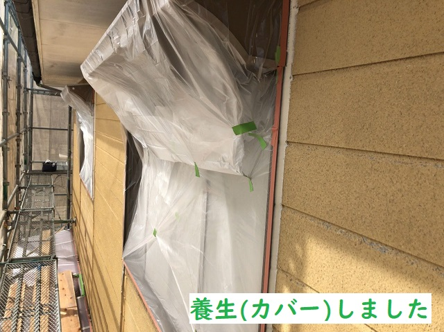 伊賀市 養生 外壁塗り替え