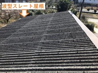 伊賀市 波型スレート屋根 工事前