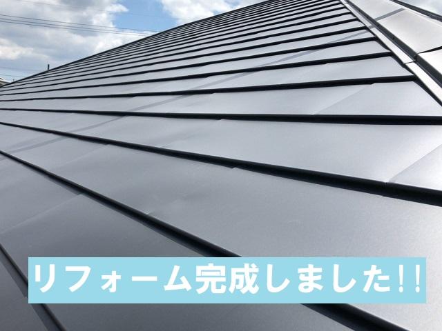大屋根 完成  リフォーム