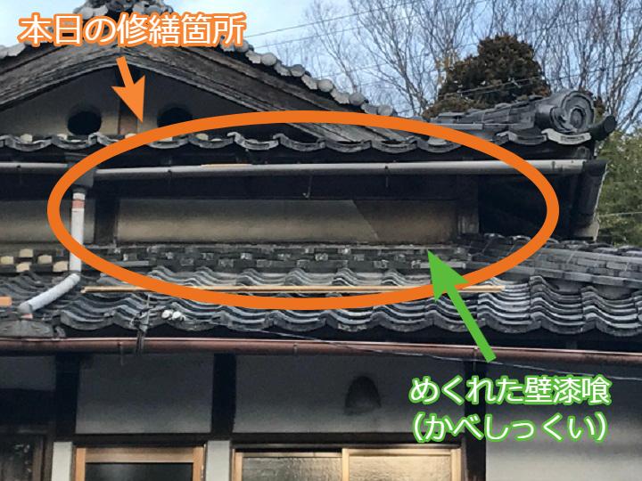 伊賀市 壁修繕 めくれた壁漆喰