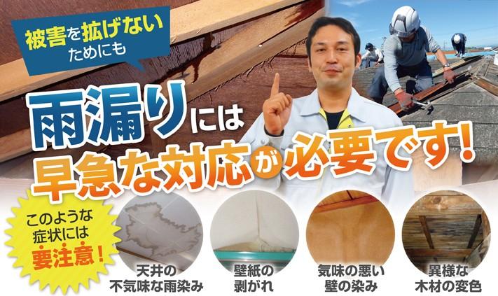 雨漏りの点検・補修は街の屋根やさん伊賀・名張店にお任せ下さい