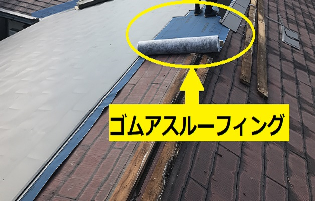 名張市 ゴムアスルーフィング敷設中の写真