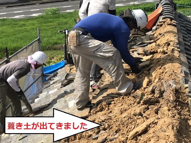 瓦下ろし 葺き土