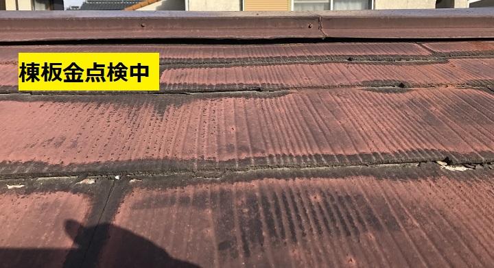 名張市 カラーベスト棟板金点検写真