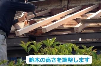 伊賀市 腕木 高さ調整