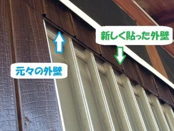 伊賀市 外壁カバー工法 工事後