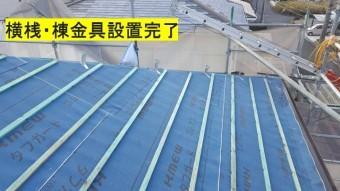 伊賀市 横桟・棟金具設置後の写真