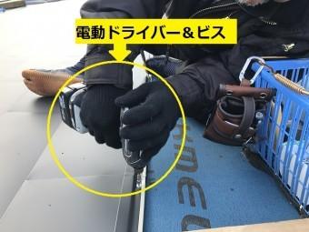 名張市 電動ドライバーとビスの説明写真