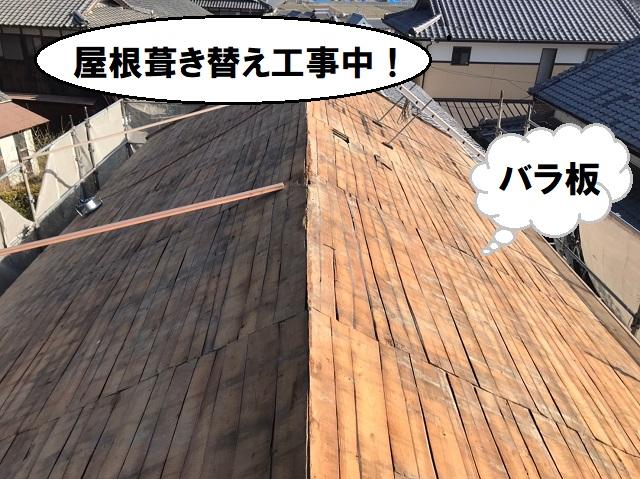 三重県名張市で屋根葺き替え中、屋根下地の木材が腐食していました