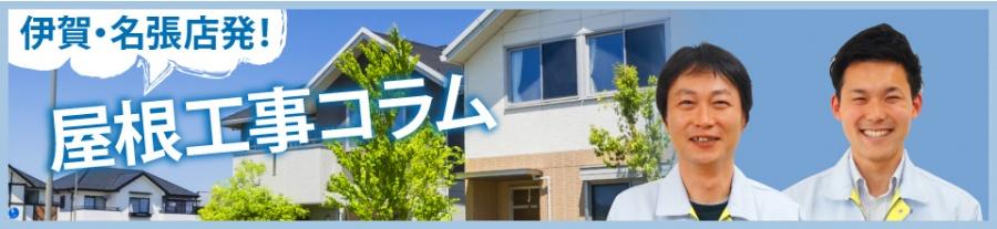 名張市、伊賀市エリアの屋根工事コラム